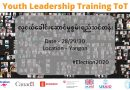 Youth Leadership Capacity Building Training Application